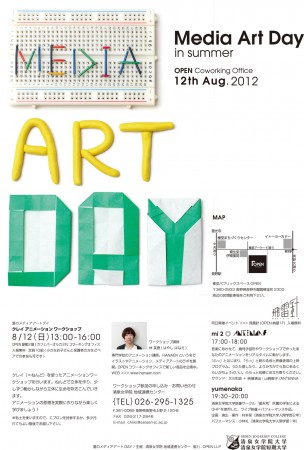 "Poster of ""Media Art Day workshop"""