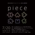 piece_ol-150x150