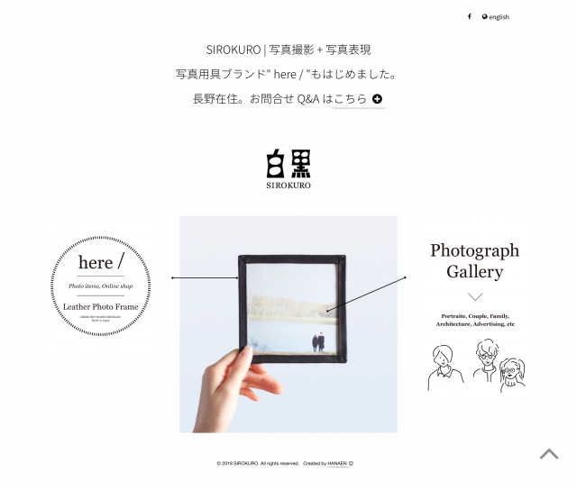sirokuro_web